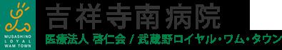 医療法人啓仁会吉祥寺南病院