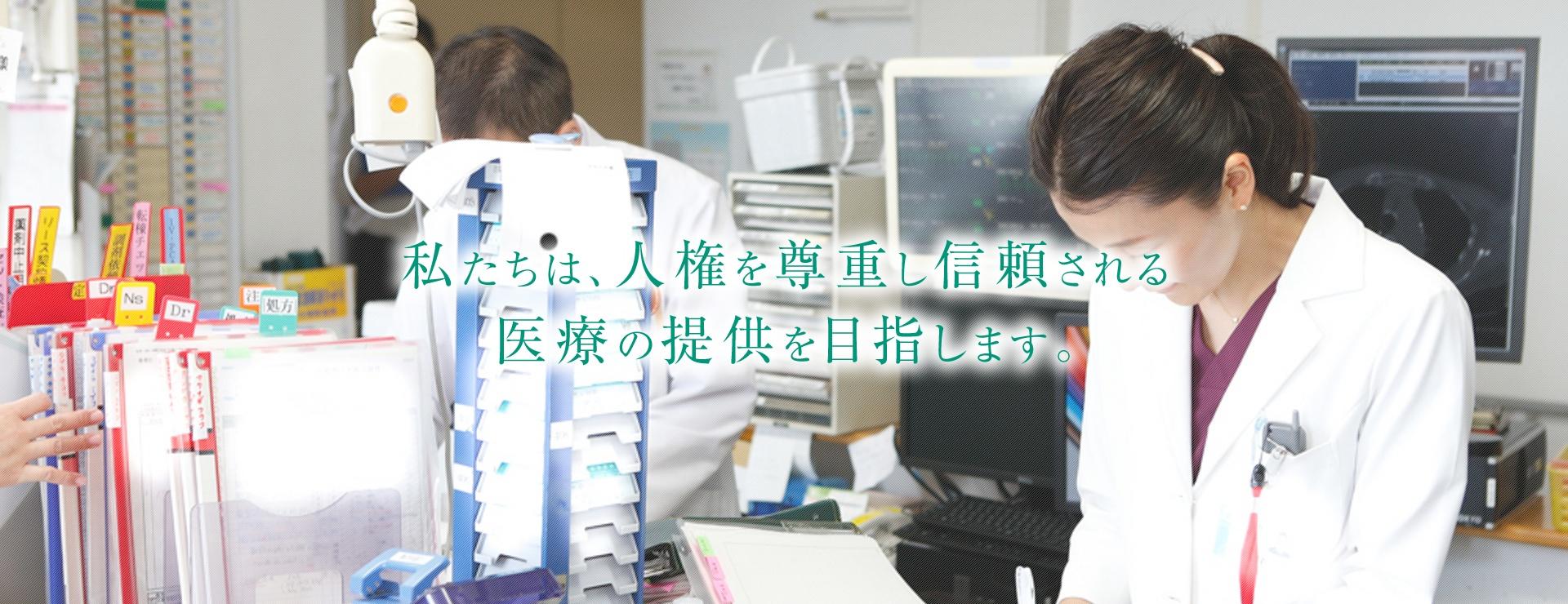人権を尊重し信頼される医療の提供