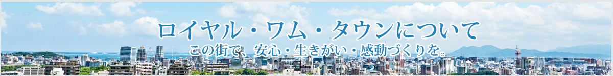 武蔵野ロイヤル・ワム・タウンについて